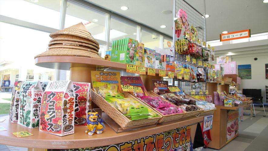 ドリンク・お菓子・アイスクリームなどの日用品に加え、沖縄土産も取り揃えております。