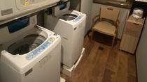 ■ランドリーコーナー■洗濯機無料・乾燥機20分100円
