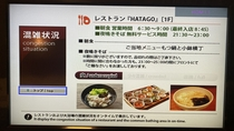 ■レストラン混雑案内■
