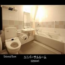 ■ユニバーサルルーム(バスルーム)