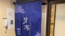 ■男性大浴場入口■