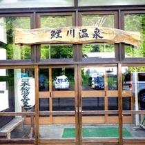 *鯉川温泉へようこそ