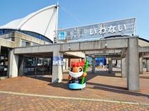 【ホテル周辺】道の駅