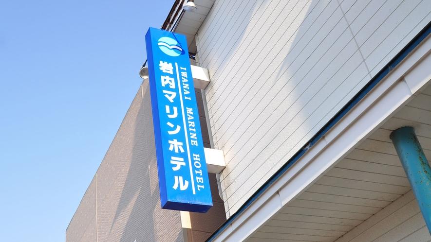 【外観】岩内バスターミナルから徒歩3分の好立地.jpg
