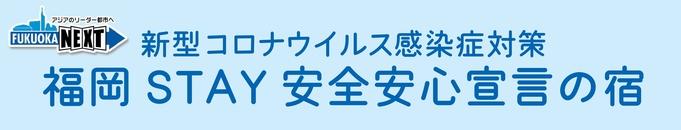 【レジャー】【福岡県民限定】福岡STAY安全安心宣言の宿に泊まるコロナ回避プラン☆朝食付☆