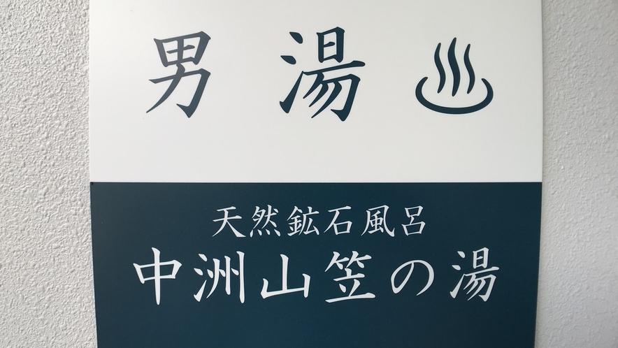 (新)14階大浴場(男湯)