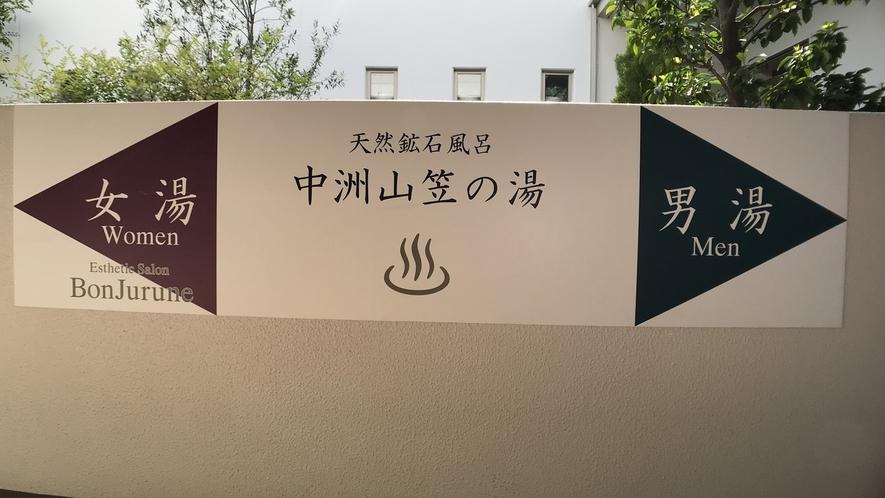 (新)中洲山笠の湯