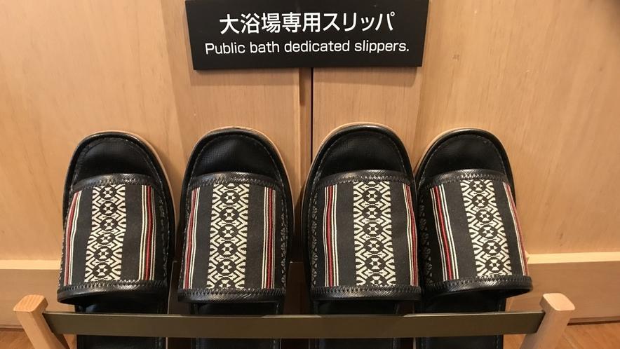 (新)大浴場用博多織スリッパ