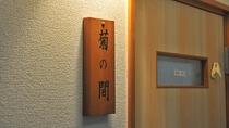 *客室入り口/全10室の温泉旅館です。浜名湖観光にぜひご利用ください。