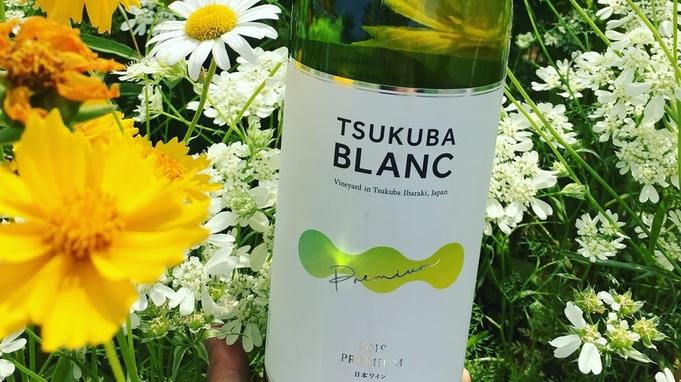 ☆つくばのワイン2本プレゼント☆ 茨城県唯一のワイナリーからの贈り物(朝食付き)