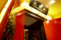長楽坊レストラン(Chang Le Fun Restaurant)