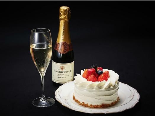 【記念日】スパークリングワインとケーキでお祝い♪(入園保証なし)