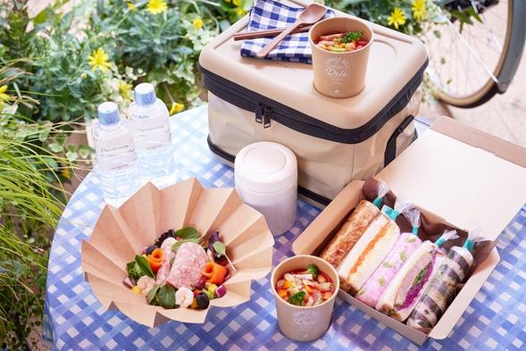 【1日2室限定】レンタサイクルでピクニック♪ ランチBOX&レンタサイクル付きプラン【日帰り】