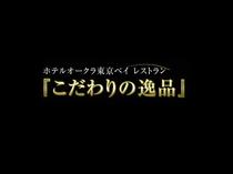 「こだわりの逸品」ロゴ