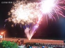 白浜海の祭典 花火大会