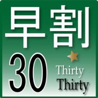 【さき楽】【Wi-Fi無料】30日前までのご予約限定♪