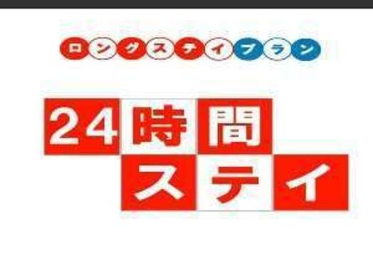 【ロングステイ】【Wi-Fi無料】13時から翌日13時までの最大24時間ロングステイプラン
