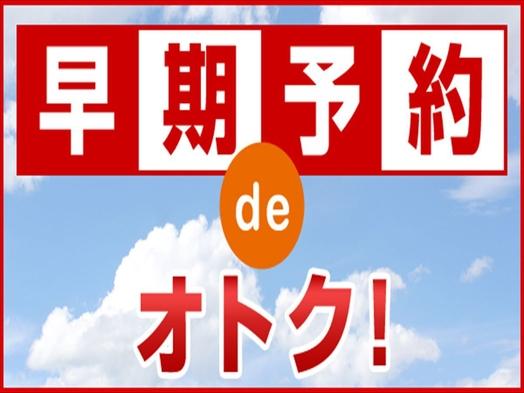 『早割・30日前お得プラン』★全室貸切の天然温泉風呂★<素泊り>
