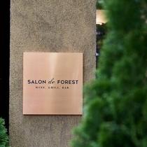 【サロン・ド・フォレスト】フォレストヴィレッジにお泊りのお客様だけの特別な時間を※イメージ