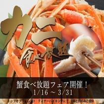 【夕食】ディナーバイキング/期間限定「蟹食べ放題フェアー」開催(1/16~3/31)