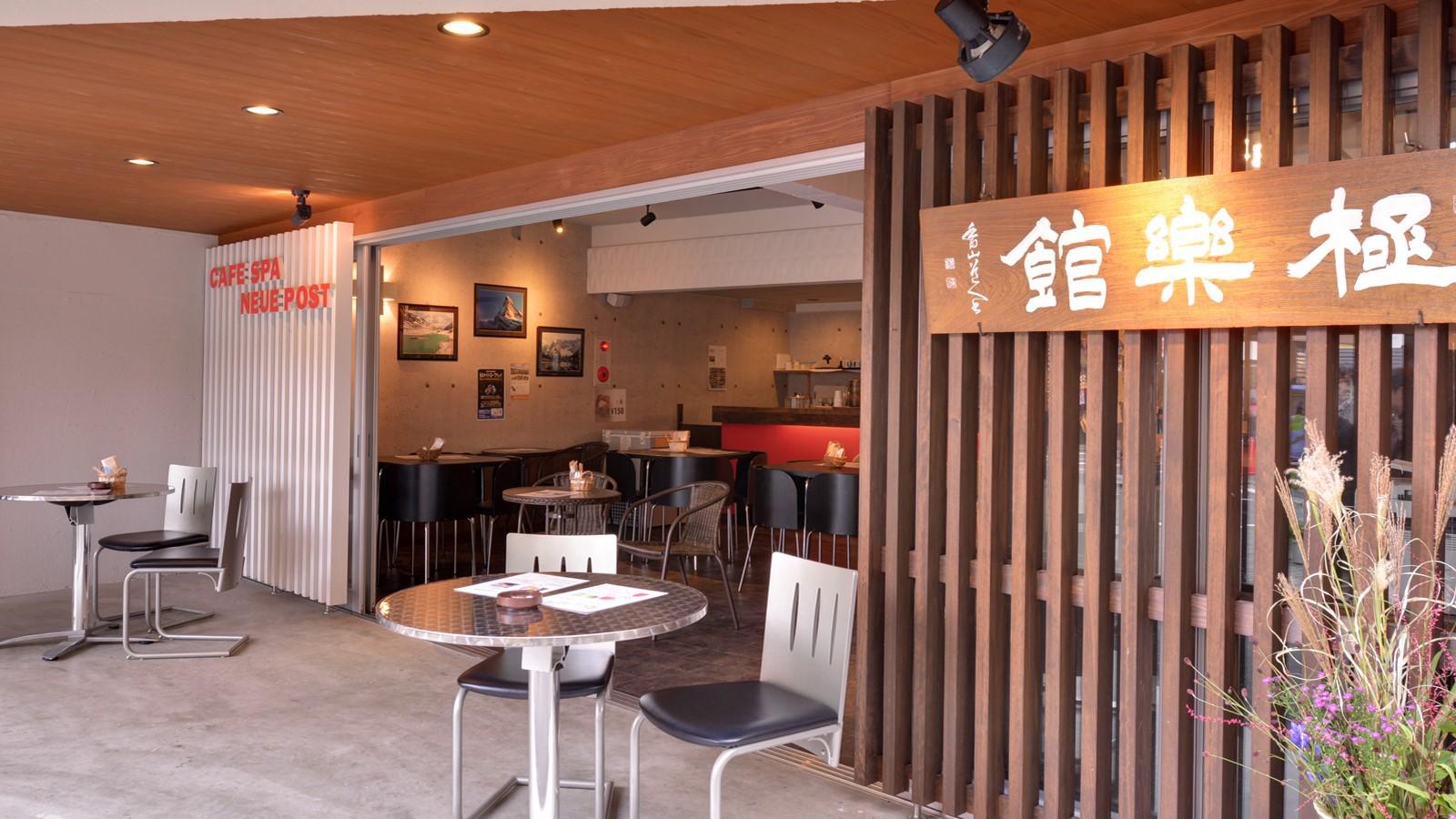 *カフェ・スパ・ノイエポスト(1F)/本格的なドリップコーヒーを楽しめるオープンカフェ
