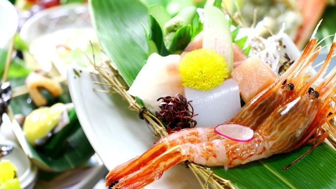 【創作和会席】厳選!日本海四季の味覚と名湯でゆったり…◆一番人気◆1泊2食付基本プラン≪朝夕部屋食≫