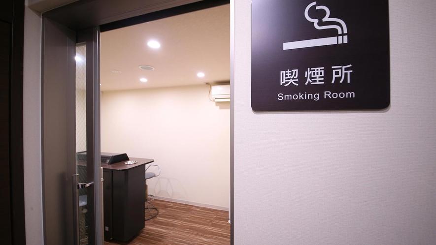 喫煙室もございます