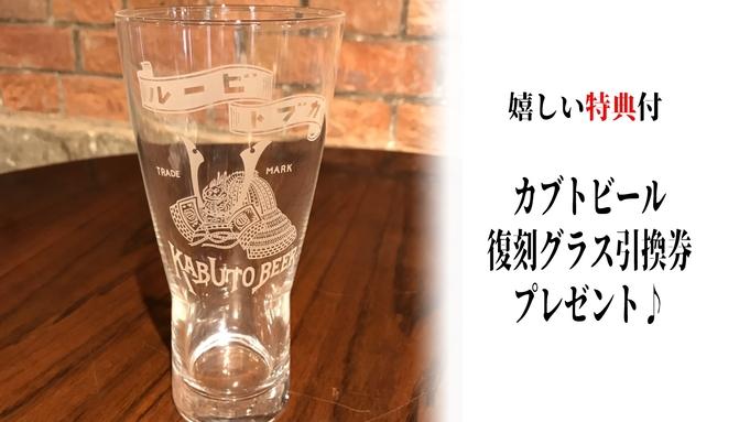 【知多半島まんきつ御膳】半田赤レンガ建物◆カブトビール復刻グラスの引き換え券付き<二食付き>
