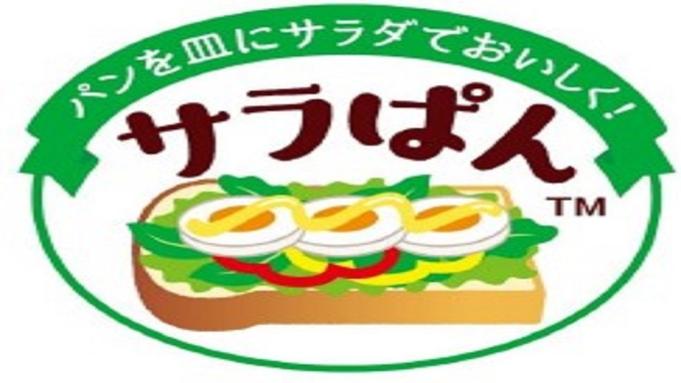 【サラぱん販売記念】美味しく健康に!!パンをお皿にサラダを食べよう★<花の木御膳/2食付>
