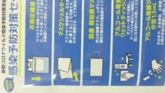 【一人旅応援】素泊まり★一人でゆっくり気ままな旅を!3大特典付!