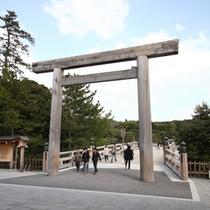 *【伊勢神宮】当館より2時間弱!日本の神社の総本山と名高い神社にお参りに行かれては?