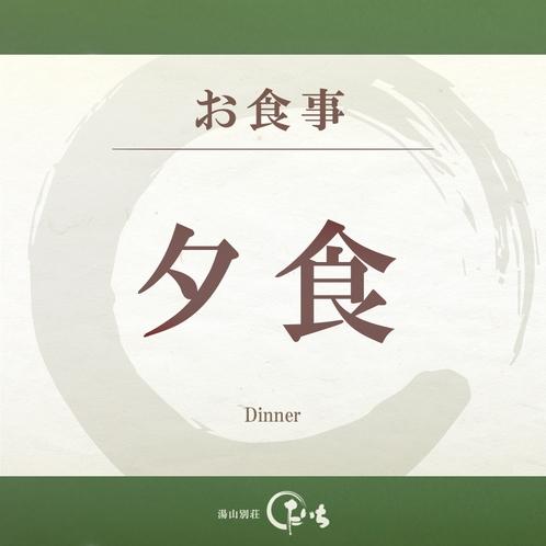 お食事 夕食
