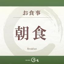 お食事 朝食