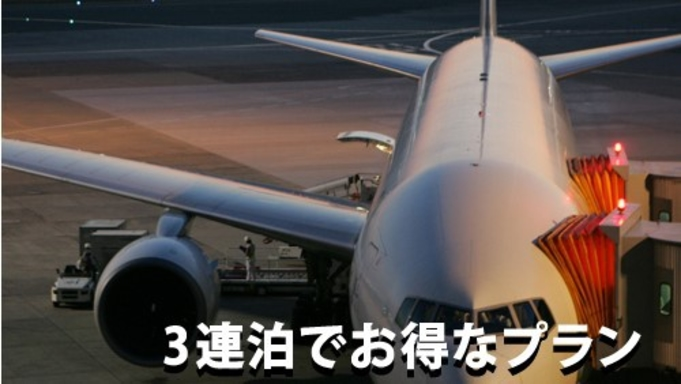 【連泊割引】 3連泊〜 (朝食付)