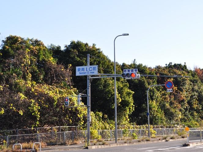 【アクセス】阪和自動車道『泉南』インターよりお車で約30分