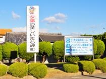 【周辺】ようこそ岬町へ 長松海岸からせんなん里海公園にかけては「日本の夕陽百選」に選ばれた夕陽スポッ