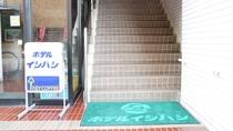 *【入り口】フロントは2階です。階段をお上りください。