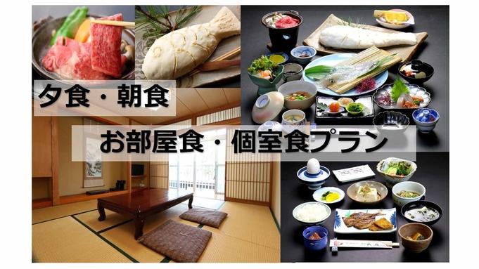 【ご夕食も、ご朝食もお部屋食】完全プライベートな空間で寛ぐ時間