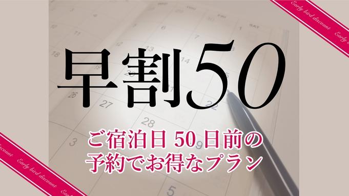 【さき楽安心早割50】 キャンセル料無料![朝食付き]