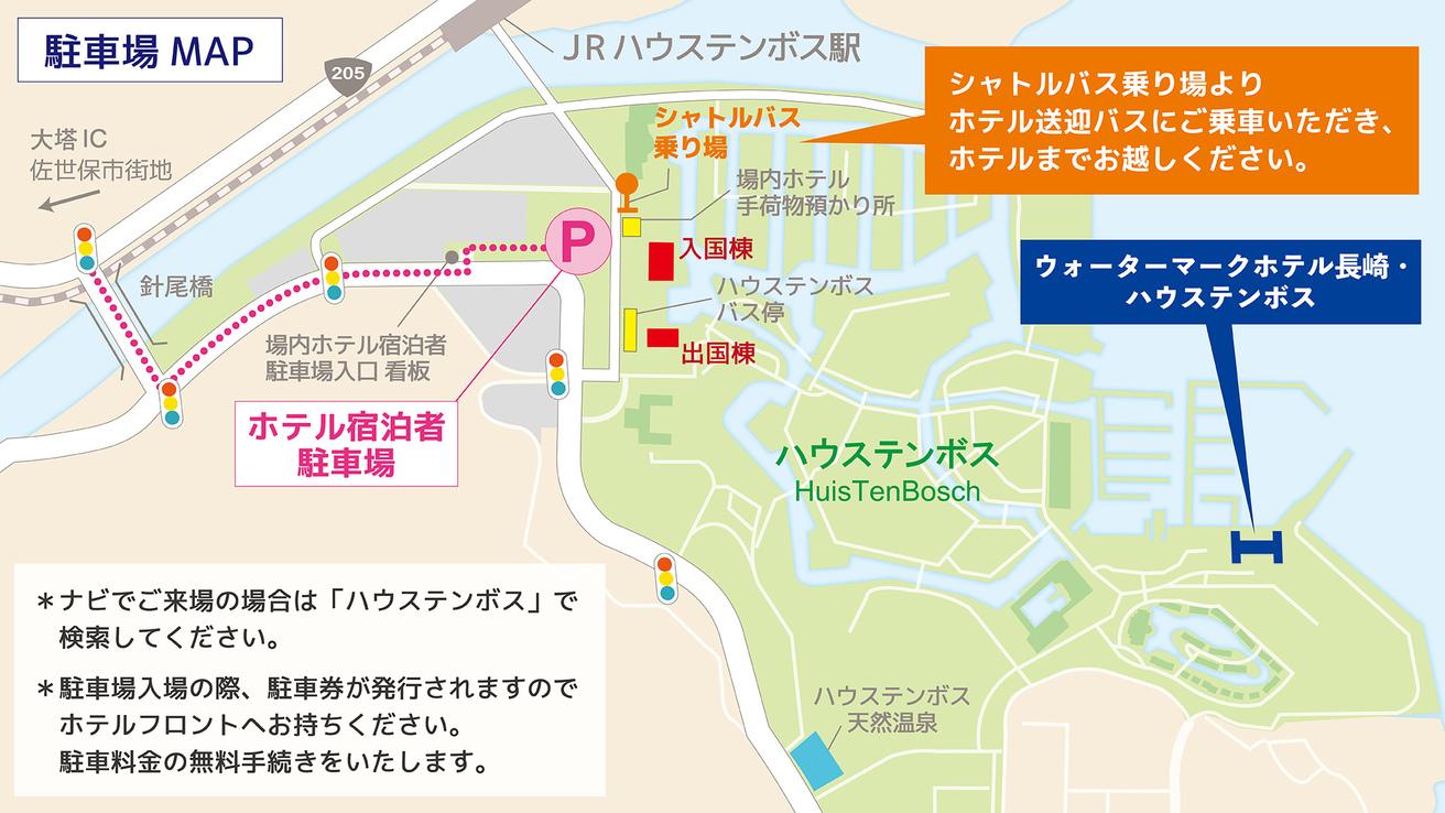「ホテル宿泊者駐車場」までのアクセス。詳しくはホテル公式ホームページをご覧ください。
