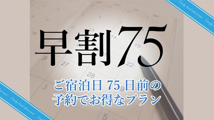 【さき楽安心75】 キャンセル料無料![朝食付き]