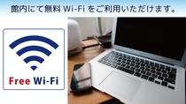 ロビー・客室では無料のWi-Fiをご利用いただけます。