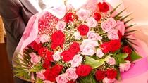 【事前予約制】ご予算に応じてサプライズの花束のご用意も承っております。