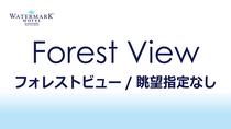 【森側】フォレストビュー