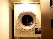 乾燥機(24時間使用可)