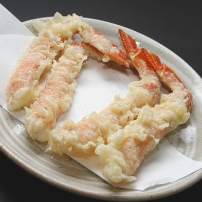 【リーズナブルに☆】気軽に松葉ガニ☆食べ切りコース【1泊2食付】