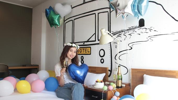【サプライズ】特別な日に大切な人と過ごすホテルステイ(バルーン飾・ケーキ・チェックアウト12時)