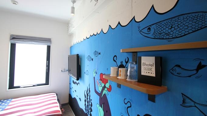【アート部屋】湘南にゆかりのあるアーティストが手掛けた個性溢れる客室【朝食付】