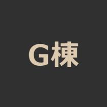 ■G棟(1~6名様)ペットOK!