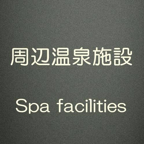 ◆周辺温泉施設